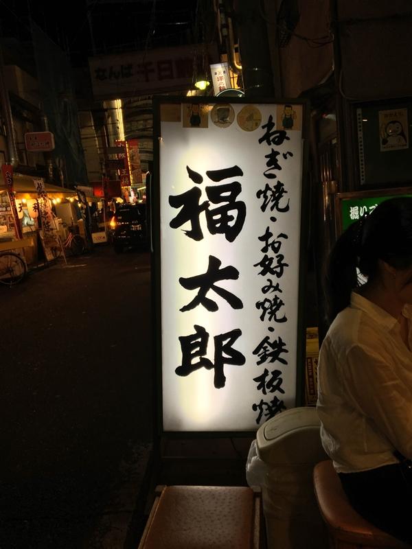 Food and travel guide Osaka Japan - Okonomiyaki Fukutora